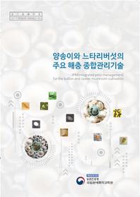 양송이와 느타리버섯의 주요 해충 종합관리기술