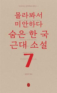 몰라봐서 미안하다, 숨은 한국 근대소설