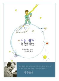 [내 마음에 쏙 시리즈1] 어린 왕자  Le Petit Prince