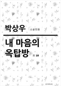 박상우 소설모음- 내 마음의 옥탑방 외 18