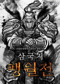 삼국지 팽월전(전8권)