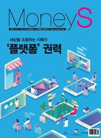 머니S 2018년 11월 566호 (주간지)