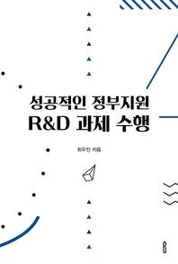 성공적인 정부지원 R&D 과제 수행