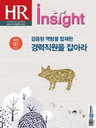 HR Insight 2019년 01월호
