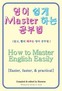 영어 쉽게 Master 하는 공부법 [How to Master English Easily]