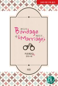 Bondage & Marriage(본디지 앤 메리지). 외전