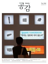 위클리 공감 516호