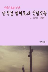 안식일 병치료와 성령모독 (신앙가족과 인연)