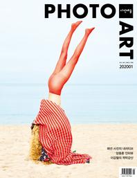 사진예술 2020년 01월호