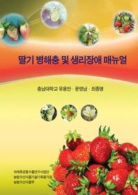 딸기 병해충 및 생리장애 매뉴얼
