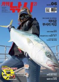 월간 낚시21 2020년 06월호