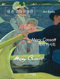 내 손 안의 미술관, 메리 카사트