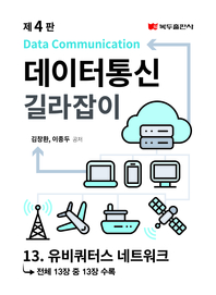 데이터통신 길라잡이(4판) .13