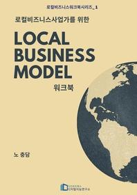 로컬 비즈니스 사업가를 위한 비즈니스 모델 워크북