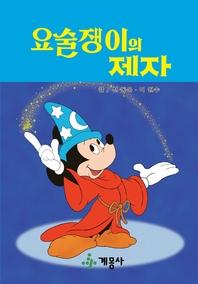 디즈니 그림 명작 : 요술쟁이의 제자.12