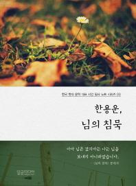 한용운, 님의 침묵(한국 현대문학 대표 시인 필사노트 시리즈 3)