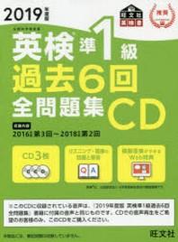 CD '19 英檢準1級過去6回全問題集