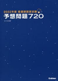 看護師國家試驗豫想問題720 2022年版