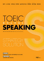 TOEIC SPEAKING S(CD1장, 미니북1권포함)