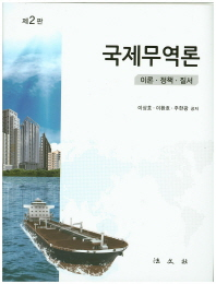 국제무역론(2판)(양장본 HardCover)