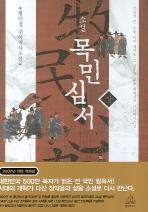 소설 목민심서(상)