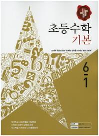 초등 수학 6-1(기본)(2016)