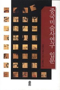 중국미술사연구 입문