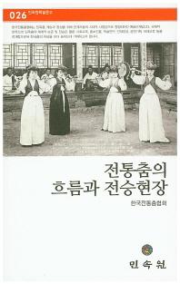전통춤의 흐름과 전승현장 [초판]