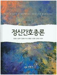 정신간호총론(7판)(양장본 HardCover) (무료배송)