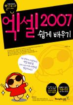 엑셀 2007 쉽게 배우기 (CD 포함)