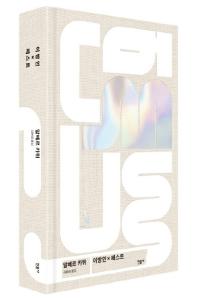 이방인 페스트(카뮈 서거 60주년 추모 에디션)(한정판)