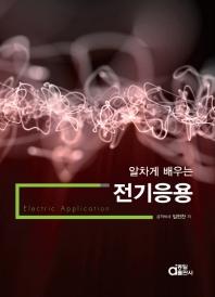 전기응용(알차게 배우는)