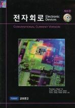 전자회로(8판)(CD1장포함)