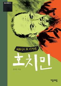 베트남의 호 아저씨 호치민(청소년평전 14)