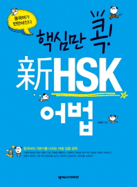 HSK 어법(핵심만 콕 신)