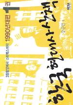 한국 현대사 산책 1990년대편. 1