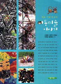 아동미술 이야기(재료 기법 중심의)