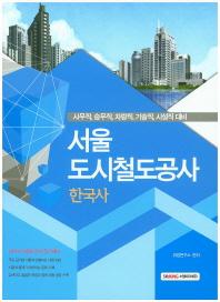 서울도시철도공사: 한국사
