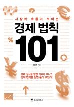 경제 법칙 101(시장의 흐름이 보이는)