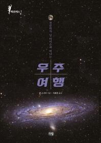 우주여행(천문학자 닐 타이슨과 떠나는)(헤르메스 1)