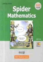 수학 2(상): 응용편(2009)(수학거미)