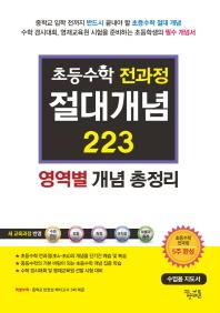 초등수학 전과정 절대개념 223: 영역별 개념 총정리(수업용 지도서)