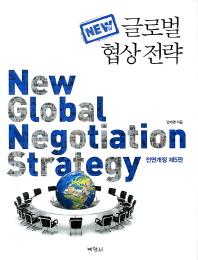 글로벌협상전략(New)(전면개정판 5판)(양장본 HardCover)