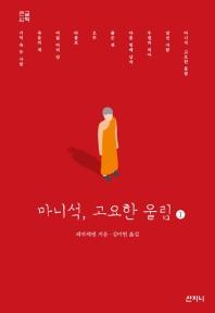 마니석, 고요한 울림. 1(큰글씨책)