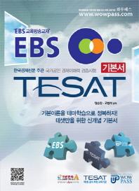 TESAT 기본서(EBS)