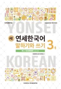 연세한국어 말하기와 쓰기 3-1(일본어)(새)