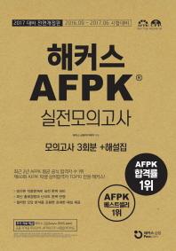 AFPK 실전모의고사(2017)