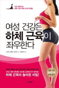 여성 건강은 하체 근육이 좌우한다