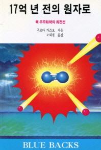 17억년 전의 원자로(Blue Backs 132)