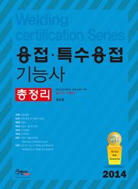 용접 특수용접 기능사 총정리(2014)(개정판 2판)